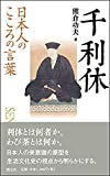 Words of Japanese heart Sen no Rikyu Sado tea celemony traditional culture book