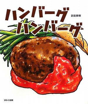ハンバーグハンバーグ [単行本] / 武田 美穂 (著); ほるぷ出版 (刊)