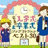 定番!! 入学式&卒業式ソングコレクション ベスト30