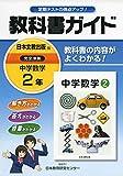 中学教科書ガイド 日本文教版 中学数学 2年