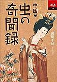 「中国 虫の奇聞録 (あじあブックス)」販売ページヘ