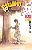 はじめの一歩(103)限定版 (プレミアムKC)