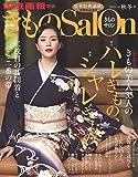 きものSalon 2015-16 秋冬号 [雑誌] (家庭画報特選)