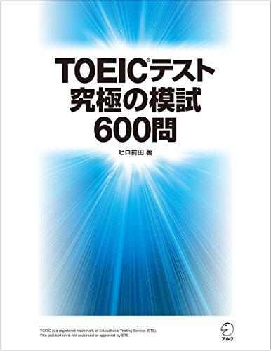 [音声DL付]TOEIC(R)テスト 究極の模試600問 究極シリーズ