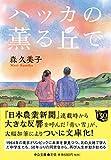 「ハッカの薫る丘で (中公文庫)」販売ページヘ