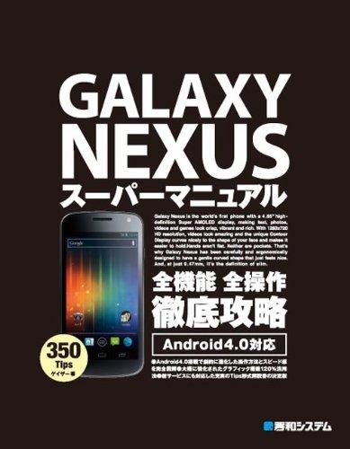 GALAXY+NEXUSスーパーマニュアル―Android4.0対応