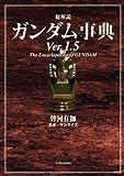 総解説ガンダム事典Ver.1.5 (KCデラックス)