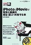 できるポケット+ iPhoto & iMovieで写真と動画を見る・遊ぶ・共有する本 iLife'08対応 (できるポケット+)