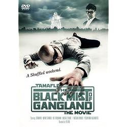 タマフル THE MOVIE ~暗黒街の黒い霧~ [DVD]