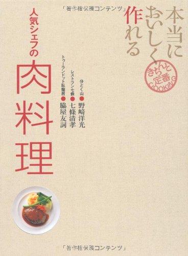 本当においしく作れる 人気シェフの肉料理 (きちんと定番COOKING)