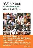 「子どもとお金: おこづかいの文化発達心理学」販売ページヘ