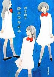 終点のあの子 (文春文庫)