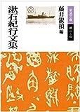 「漱石紀行文集 (岩波文庫)」販売ページヘ