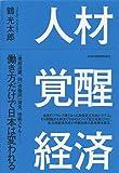 「人材覚醒経済」販売ページヘ