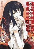 カッティング ~Case of Mio~ (HJ文庫 は 1-1-1)