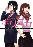ホリミヤ1巻 (デジタル版Gファンタジーコミックス)