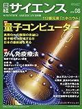 「日経サイエンス2016年8月号」販売ページヘ