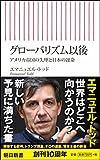 「グローバリズム以後 アメリカ帝国の失墜と日本の運命 (朝日新書)」販売ページヘ