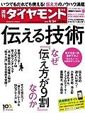 週刊 ダイヤモンド 2013年 8/24号 [雑誌]