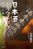 「日本酒ドラマチック 進化と熱狂の時代」販売ページヘ