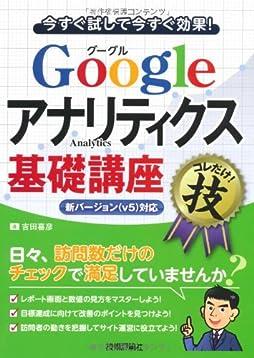 Googleアナリティクス基礎講座 (得するコレだけ!技)