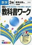 中学教科書ワーク 教育出版版 中学数学 3年
