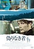 偽りなき者 [DVD]