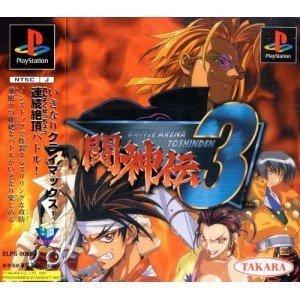 Battle Arena Toshinden 3 [Japan Import]