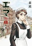 エマ 1巻 ビームコミックス(ハルタ) -