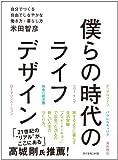 【書評】僕らの時代のライフデザイン(米田智彦)