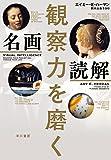 「観察力を磨く 名画読解 (ハヤカワ・ノンフィクション)」販売ページヘ