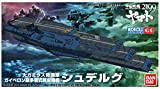 Bandai Hobby Starblazers Mecha Collection Schderg