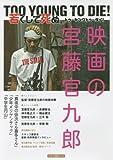 「TOO YOUNG TO DIE! 若くして死ぬ」 映画の宮藤官九郎 (キネマ旬報ムック)