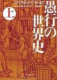 「愚行の世界史(上) - トロイアからベトナムまで (中公文庫)」販売ページヘ