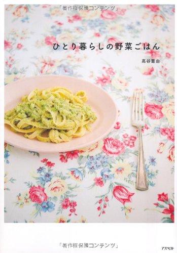 ひとり暮らしの野菜ごはん