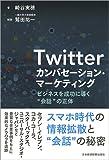 「Twitter カンバセーション・マーケティング ビジネスを成功に導く