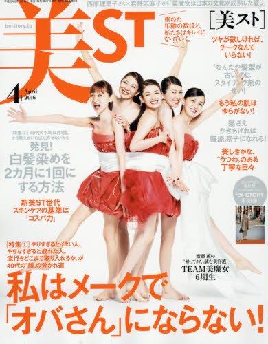 美ST(ビスト) 2016年 04 月号 [雑誌]