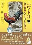「ニワトリ 人類を変えた大いなる鳥」販売ページヘ