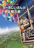 カールじいさんの空飛ぶ家 [DVD] / ディズニー (出演)