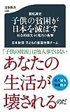 「徹底調査 子供の貧困が日本を滅ぼす 社会的損失40兆円の衝撃 (文春新書...」販売ページヘ