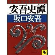 安吾史譚 (河出文庫)