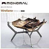 (モノラル)MONORAL 焚き火台 Wireflame ワイヤフレーム MT-001 mono-001