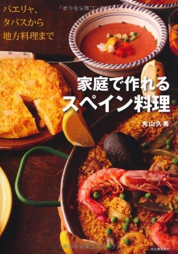 家庭で作れるスペイン料理---パエリャ、タパスから地方料理まで
