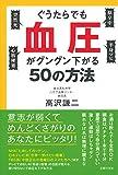 「ぐうたらでも血圧がグングン下がる50の方法 (健康読み物)」販売ページヘ