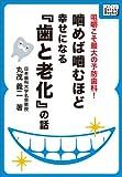 噛めば噛むほど幸せになる「歯と老化」の話 (impress QuickBooks)