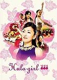 フラガール メモリアルBOX [DVD]