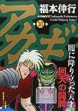 アカギ 30 (近代麻雀コミックス)