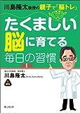 川島隆太教授の親子で「脳トレ」 たくましい脳に育てる毎日の習慣 (静山社文庫)
