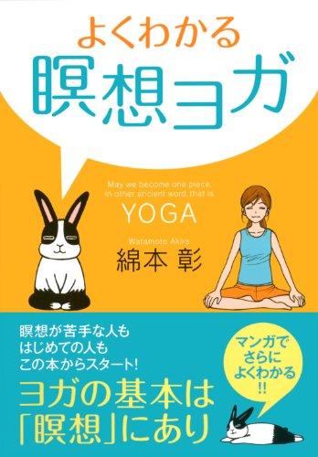 よくわかる瞑想ヨガ -