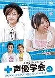 有野晋哉とやまけんの声優学会 Vol.1(DVD-VIDEO)